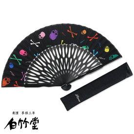 白竹堂×Roen カラフルスカル扇子セット