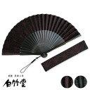 白竹堂 紋様スタイリッシュ扇子セット-麻の葉- 全2種類 男性用