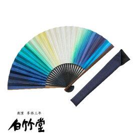 白竹堂 粋彩 青海波 扇子セット 全3種類 男性用 父の日