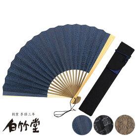 白竹堂 紋様土佐和紙扇子セット 全3種類 男性用 父の日