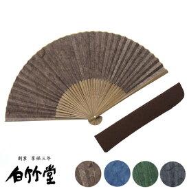 白竹堂 雲龍和紙扇子セット 全4種類 男性用