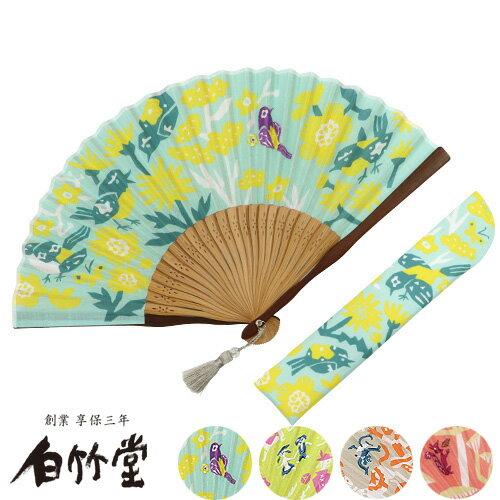 白竹堂 uta*uta(ウタウタ) 扇子セット 全4種類 女性用
