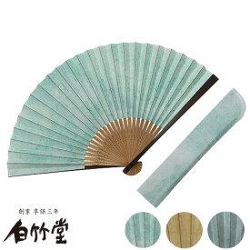 白竹堂 脇漆黒谷和紙扇子セット 全3種類 男性用 父の日