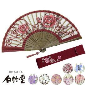白竹堂 優香扇子セット 全10種類 女性用 母の日