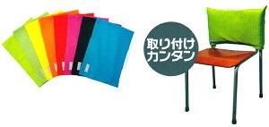 防災ずきん 日本製 背もたれ式カバー(8色) 興栄繊商 FA56110 サイズ:縦33×横48cm 国産 【代引き不可】