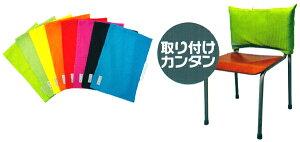 防災ずきん 日本製 背もたれ式カバー(8色) 興栄繊商 FA56210 サイズ:縦34×横52cm 国産 【代引き不可】