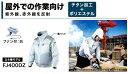 マキタFJ400DZ 充電式ファン付ジャケット 立ち襟モデルM〜3L 作業服  【代引き不可】