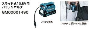 マキタスライド式10.8V用バッテリホルダGM00001490 空調服