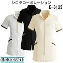 エステサロン 衣料 女性 美容制服 ユニフォーム シロタ E-3125 ジャケット SS〜3L