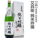 又兵衛純米吟醸1800ml 箱付【品質保証付1】(常温発送) 日本酒 限定ギフトにおすすめ 人気ランキングで話題 賞味期限も…