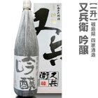 又兵衛吟醸1800ml 箱付日本酒 限定ギフトにおすすめ 人気ランキングで話題 賞味期限も安心。(常温発送)