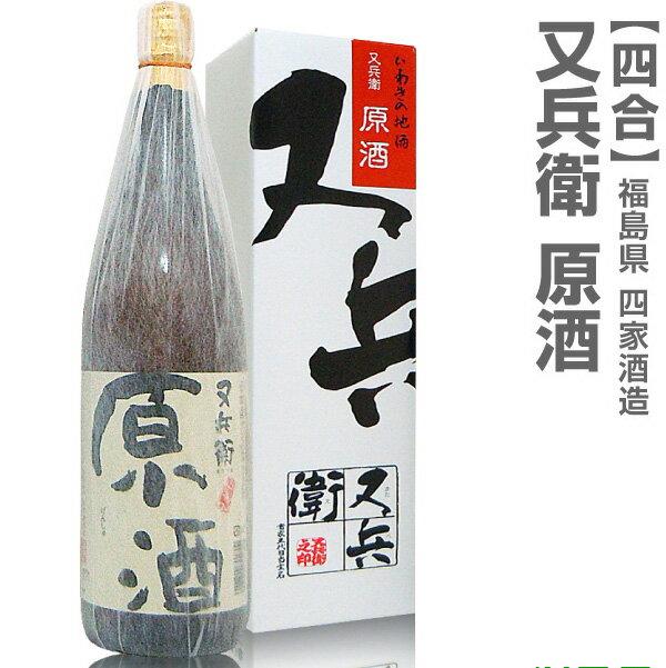 【四合】又兵衛原酒/箱付【福島県推奨】(常温発送)