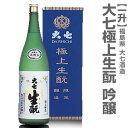 大七酒造「極上生もと・吟醸酒 」1800ml 箱付 日本酒 限定ギフトにおすすめ 人気ランキングで話題 賞味期限も安心。(…