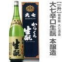 大七酒造「大七辛口生もと・本醸造」1800ml 箱付_大七(常温発送) 日本酒 限定ギフトにおすすめ 人気ランキングで話題 …