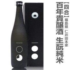 720ml仁井田本家 百年貴醸酒 箱付_【福島県産】(常温発送) 日本酒 限定ギフトにおすすめ 人気ランキングで話題 賞味期限も安心。