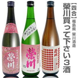 【訳あり特価】栄川酒造 純米3酒セット「夢の香・かすみ酒・秋あがり」720ml 箱無 常温発送