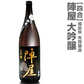 720ml有賀醸造「陣屋」大吟醸 箱無(常温発送) 日本酒 限定ギフトにおすすめ 人気ランキングで話題 賞味期限も安心。