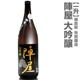 有賀醸造「陣屋」大吟醸1800ml 箱無 日本酒 限定ギフトにおすすめ 人気ランキングで話題 賞味期限も安心。(常温発送)