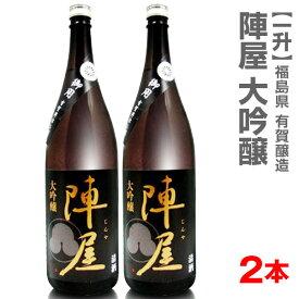 【2本セット】有賀醸造「陣屋」大吟醸1800ml 箱無 日本酒【送料無料 クール品同梱不可】限定ギフトにおすすめ 人気ランキングで話題 賞味期限も安心。(常温発送)+1
