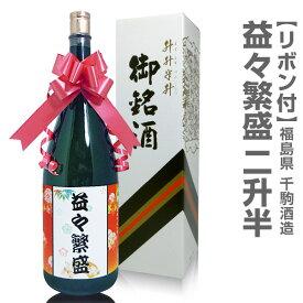 名入れOK「益々繁盛」千駒酒造 4.5リットル 1800ml瓶2本半(箱付・ボトルにリボン付き)普通便送料無料【名入れ】(同梱不可 送料無料沖縄 離島対象外) 日本酒 御歳暮御年始限定ギフトにおすすめ 人気ランキングで話題 賞味期限も安心。
