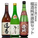 【日本酒 飲み比べセット】福島の純米酒720ml 3本組 箱無 遥香・夢心・夢の香・栄川純米酒辛口 送料無料(福島プライド…