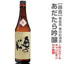 限定品【四合】奥の松 あだたら吟醸/箱無 奥の松酒造 福島県 (常温発送)