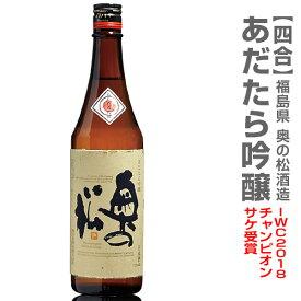 【四合】奥の松 あだたら吟醸/箱無 奥の松酒造 福島県 (常温発送)