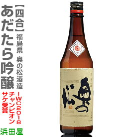 720ml奥の松 あだたら吟醸 世界一受賞 箱入 奥の松酒造 福島県 (常温発送)限定ギフトにおすすめ 人気ランキングで話題 賞味期限も安心。