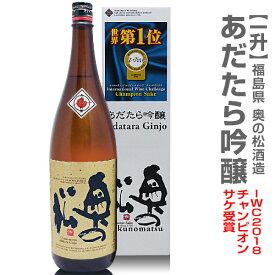 奥の松 あだたら吟醸 1800ml 世界一受賞ギフト箱付 奥の松酒造 福島県 (常温発送) 日本酒 限定ギフトにおすすめ 人気ランキングで話題 賞味期限も安心。