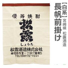 松露酒造の帆前掛け(長前掛け・白系)(常温発送)全国銘酒 宮崎県 松露酒造 日本酒 限定ギフトにおすすめ 人気ランキングで話題 賞味期限も安心。