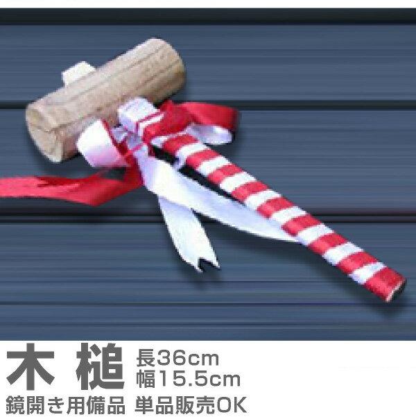 木槌(きづち)【樽酒 鏡開き用備品】(常温発送)