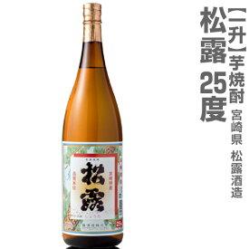 松露酒造芋焼酎( 1800ml・25度) 箱無о_芋焼酎 限定ギフトにおすすめ 人気ランキングで話題 賞味期限も安心。