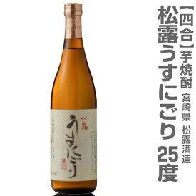 720ml松露酒造無濾過芋焼酎「うすにごり」(25度) 箱無о_芋焼酎 限定ギフトにおすすめ 人気ランキングで話題 賞味期限も安心。