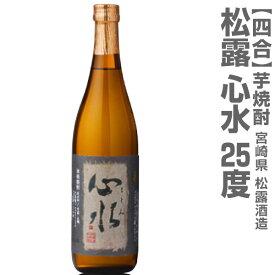 720ml松露酒造無濾過芋焼酎「心水(もとみ)」(25度) 箱無о_芋焼酎 限定ギフトにおすすめ 人気ランキングで話題 賞味期限も安心。