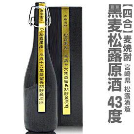 最上ランク 720ml松露酒造平成16年蒸留長期貯蔵原酒「黒麦焼酎原酒」(43度) 箱付о_麦焼酎【品質保証付】 限定ギフトにおすすめ 人気ランキングで話題 賞味期限も安心。