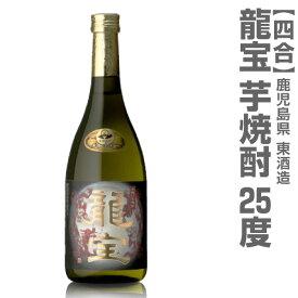 (鹿児島県) 720ml 龍宝 芋焼酎 25度 箱無 東酒造の芋焼酎