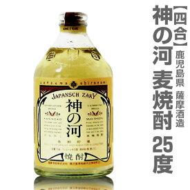 (鹿児島県) 720ml 神の河 長期熟成麦焼 25度 箱無 薩摩酒造の芋焼酎