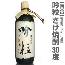 720ml「吟粒(さけ焼酎・30度・箱無)」【福島県の焼酎】 限定ギフトにおすすめ 人気ランキングで話題 賞味期限も安心。