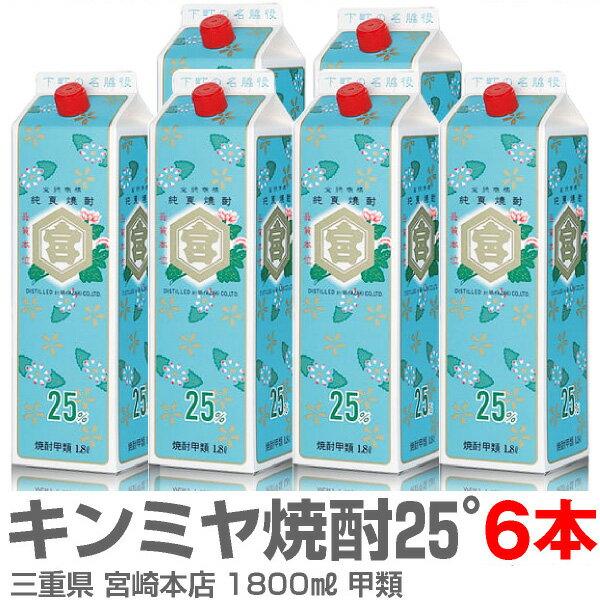 「キンミヤ焼酎(6本パック)甲類・25度・1800ml」同梱不可【三重県の焼酎】【品質保証付】