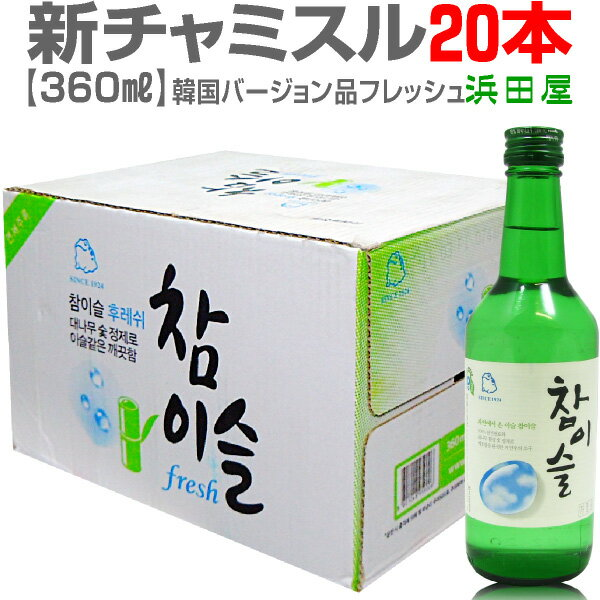 【韓国輸入品】新チャミスル・フレッシュ(360ml・1箱20本入・普通便で送料無料)【クーポン付】