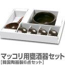 ロゴ無しマッコリ酒器・陶器甕酒器6点セット(韓国産) 限定ギフトにおすすめ 人気ランキングで話題 賞味期限も安心。