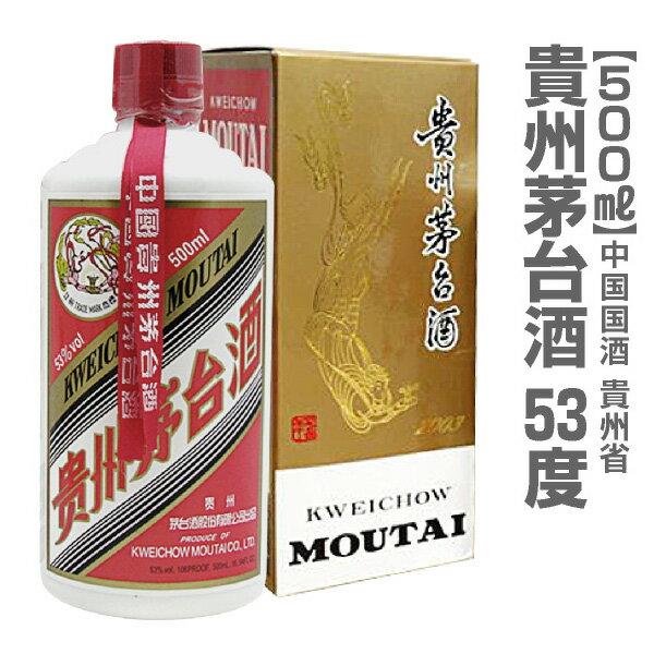 限定予約【中国マオタイ酒】正規品/貴州茅台酒(500ml・53度)/箱付