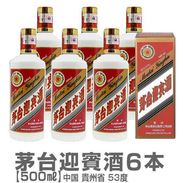 【中国マオタイ酒】茅台迎賓酒(500ml・6本・53度・箱付)_同梱不可【御歳暮・御年賀】
