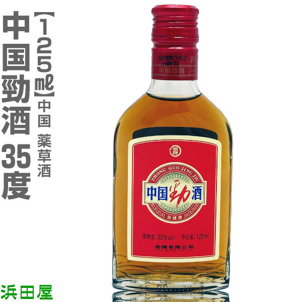 中国勁酒(けいしゅ)薬草酒 35度 125ml 箱無