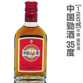 中国勁酒(けいしゅ)薬草酒 35度 125ml 箱無 限定ギフトにおすすめ 人気ランキングで話題 賞味期限も安心。
