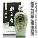 越王台陳年20年紹興花彫酒・青磁入(500ml)【中国紹興酒】