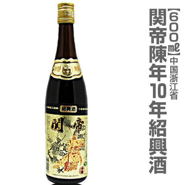 関帝陳年紹興花彫酒・10年(600ml)/箱無【中国紹興酒】