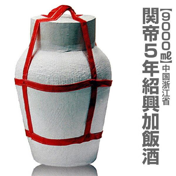 【普通便送料無料】関帝紹興加飯酒・5年(9000ml・送料無料・同梱不可)【中国紹興酒】【クーポン付】