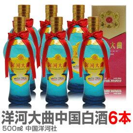 洋河大曲 白酒 中国酒 38度 500ml 6本組 普通便で送料無料【箱入】あす楽