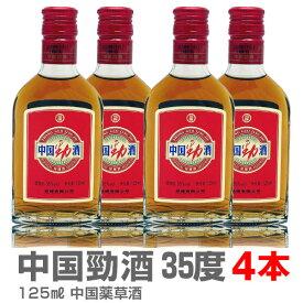【4本セット】中国勁酒(けいしゅ)薬草酒 35度 125ml 箱無【送料無料 クール品同梱不可】 限定ギフトにおすすめ 人気ランキングで話題 賞味期限も安心。
